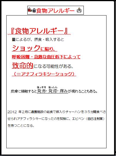 f:id:allergy_nagasakikko:20180404203323p:plain