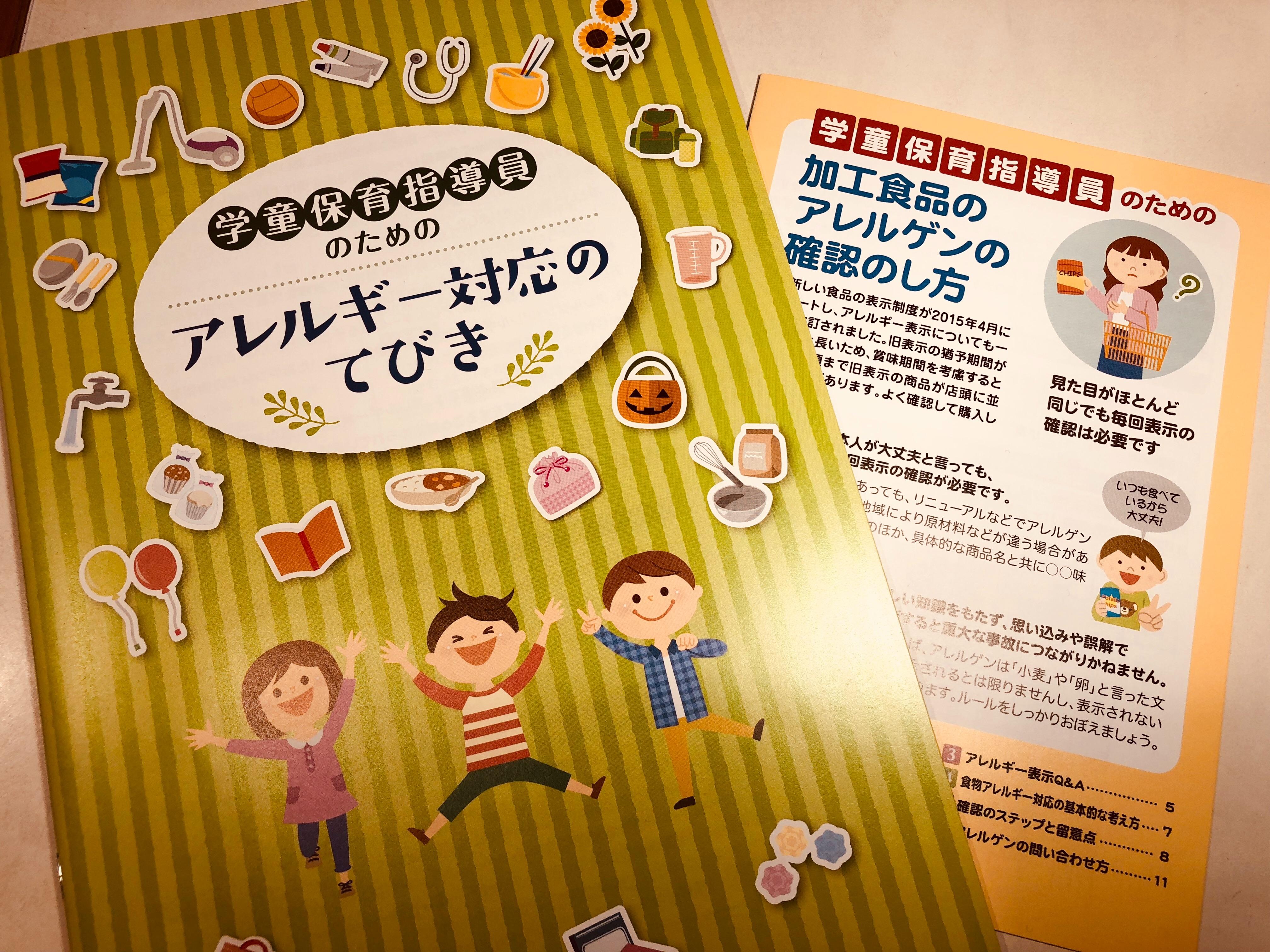 f:id:allergy_nagasakikko:20180411084756j:image