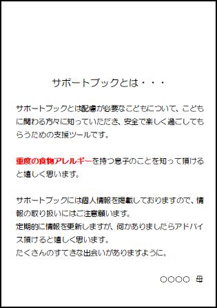 f:id:allergy_nagasakikko:20180419215710p:plain