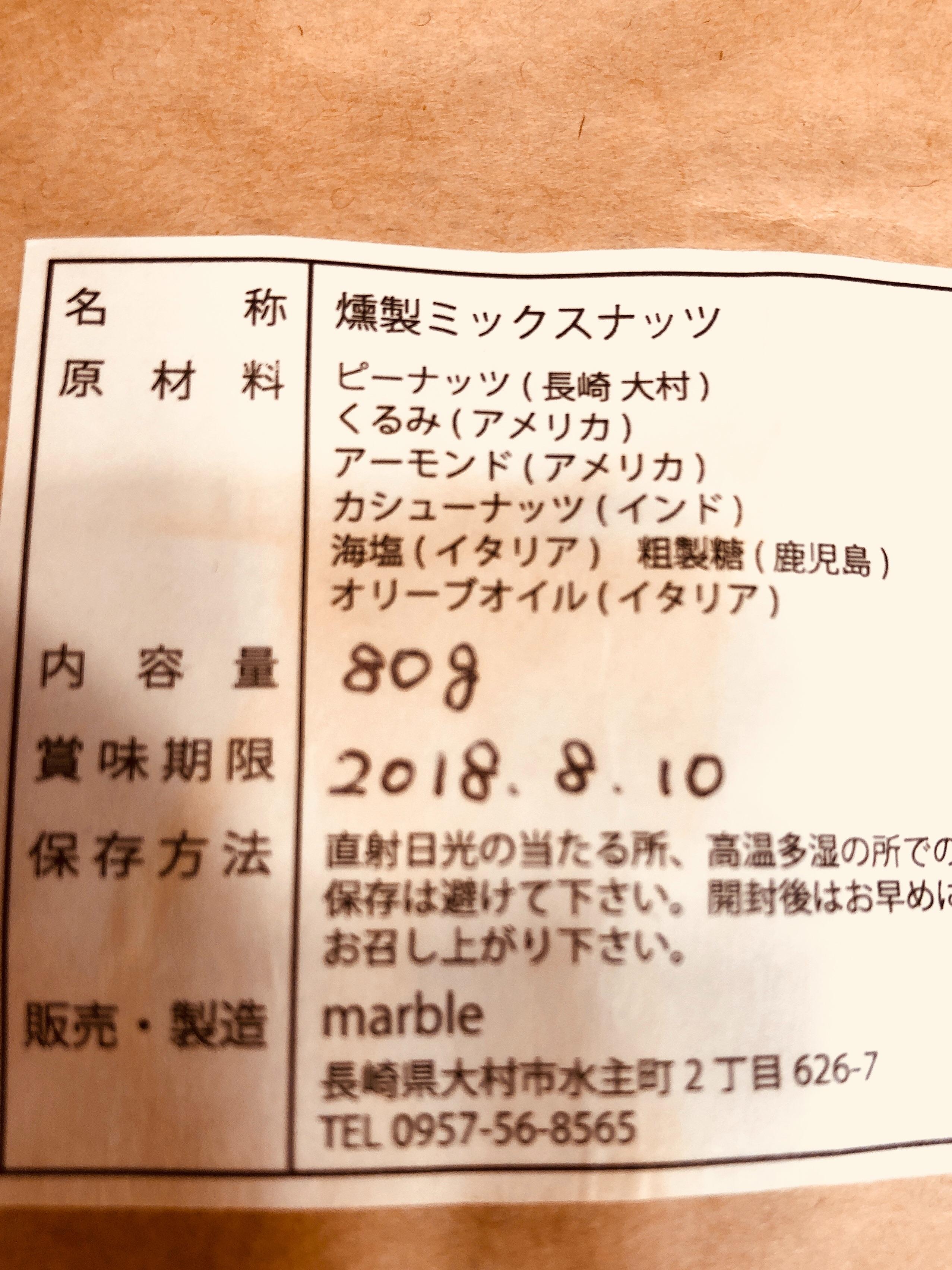 f:id:allergy_nagasakikko:20180704215231j:image