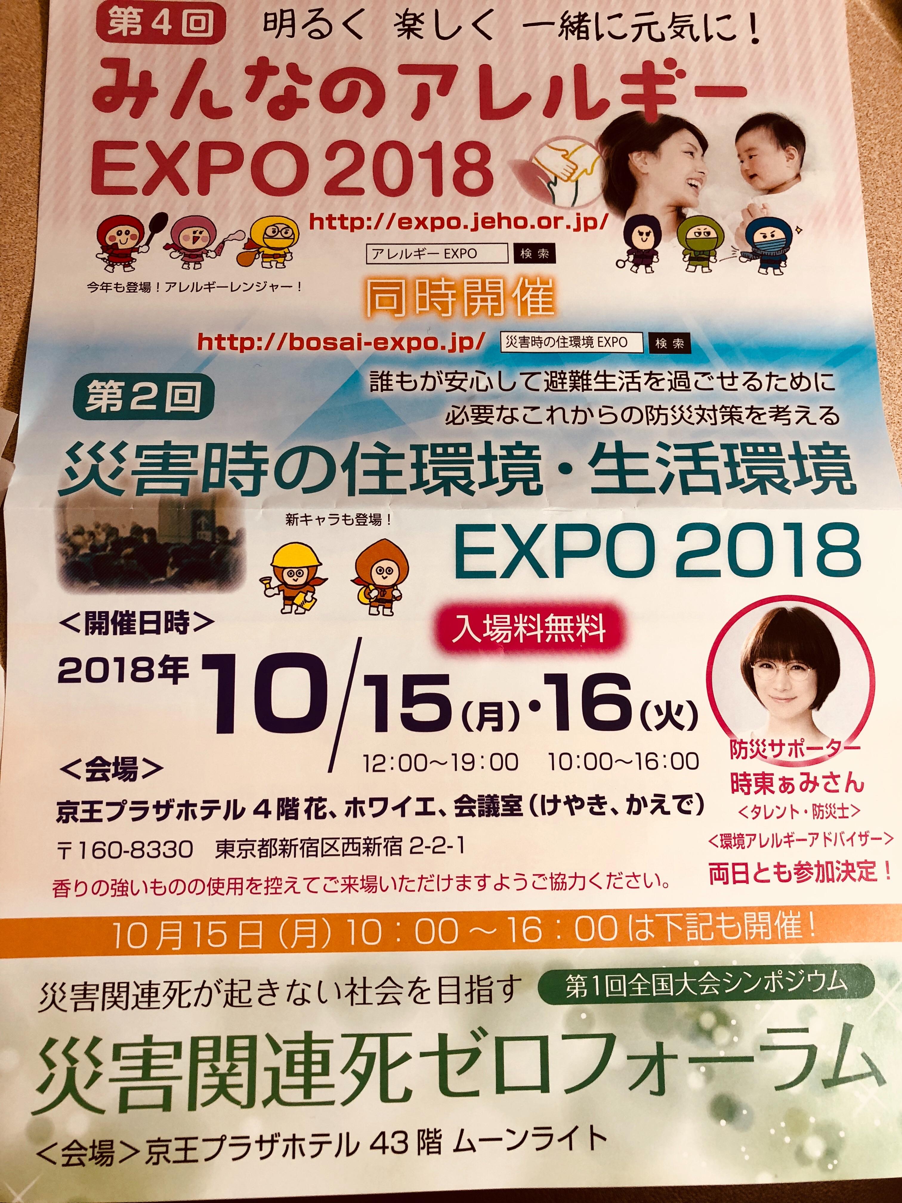 f:id:allergy_nagasakikko:20180916204545j:image