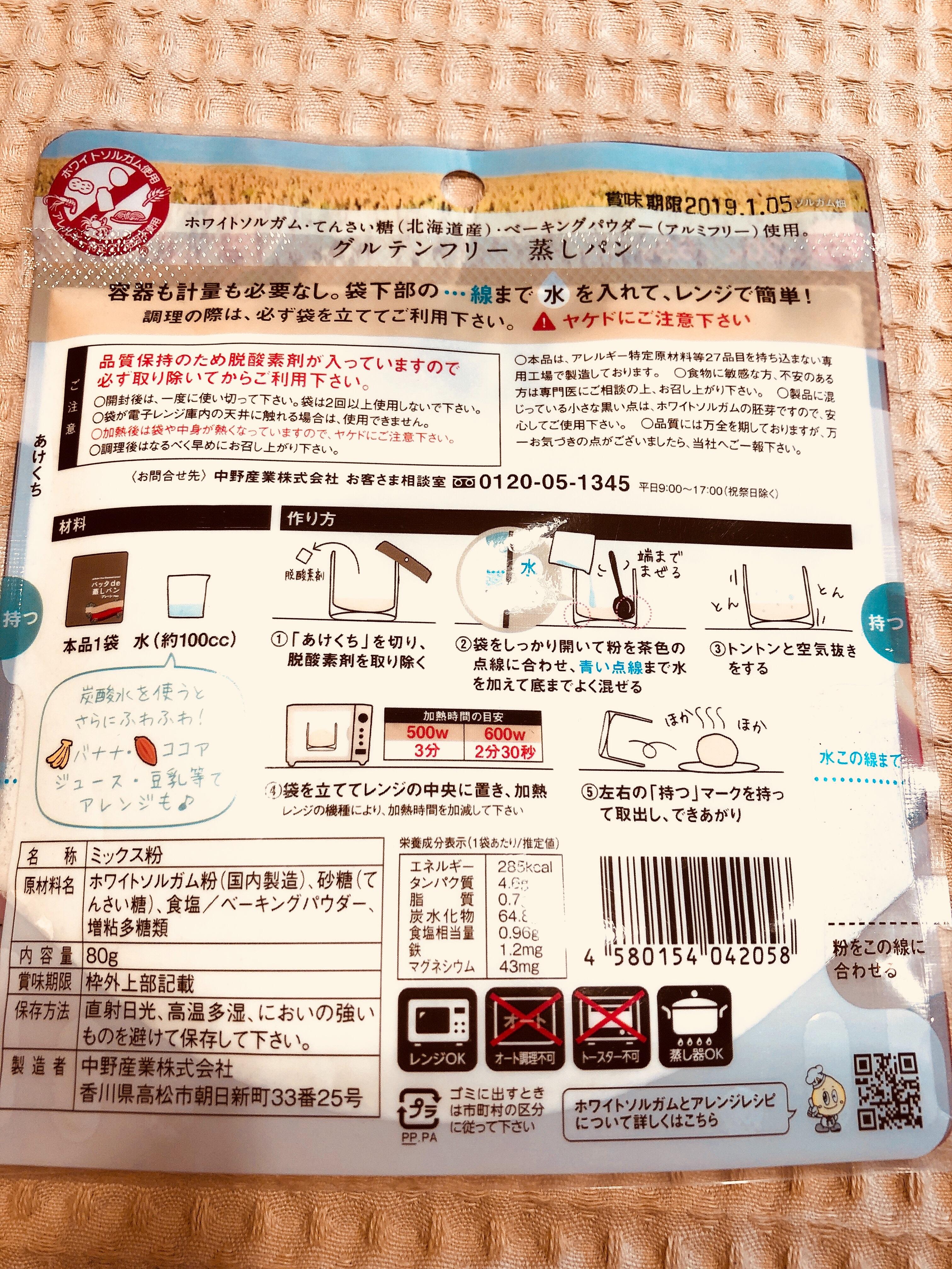 f:id:allergy_nagasakikko:20181013131944j:image