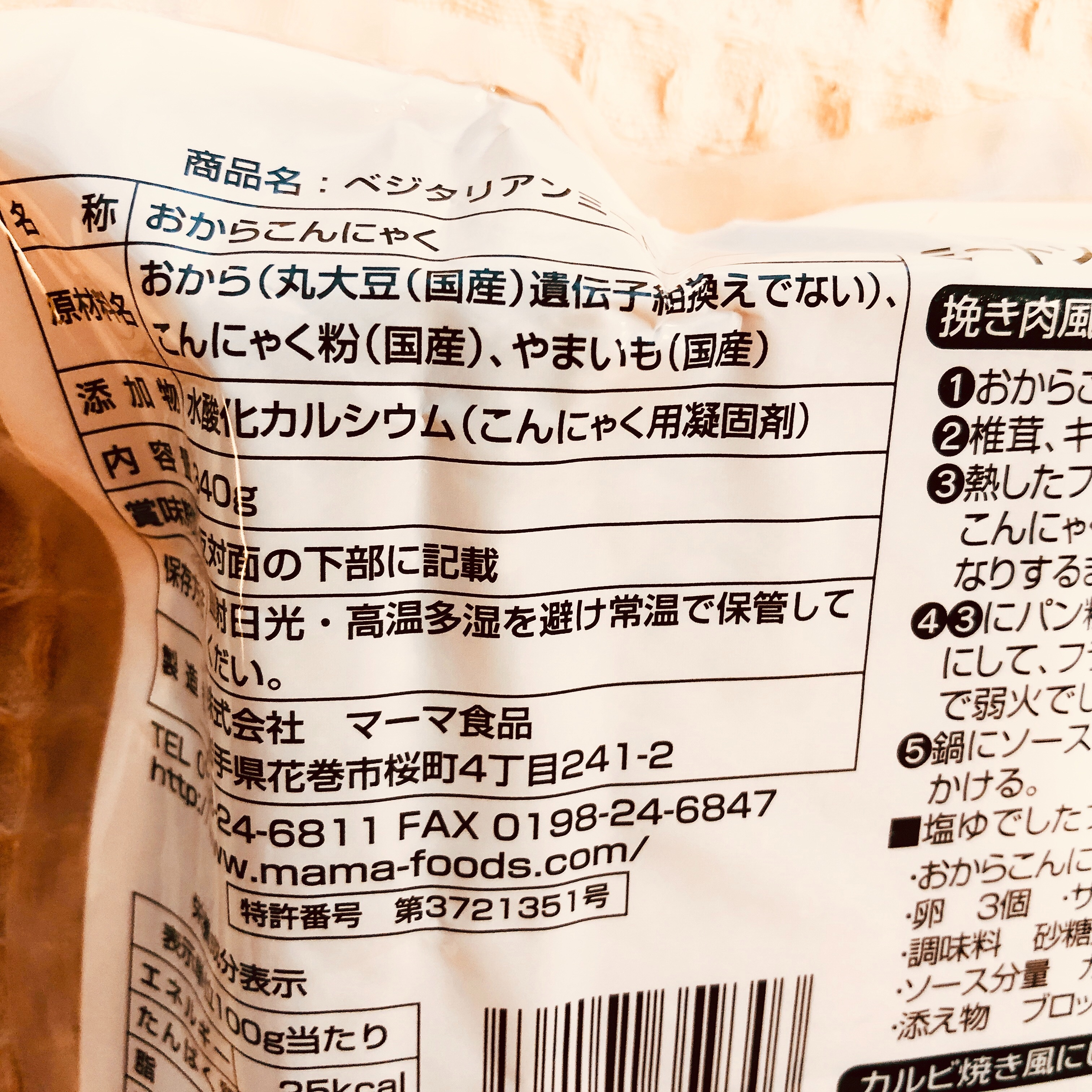 f:id:allergy_nagasakikko:20181215124946j:image