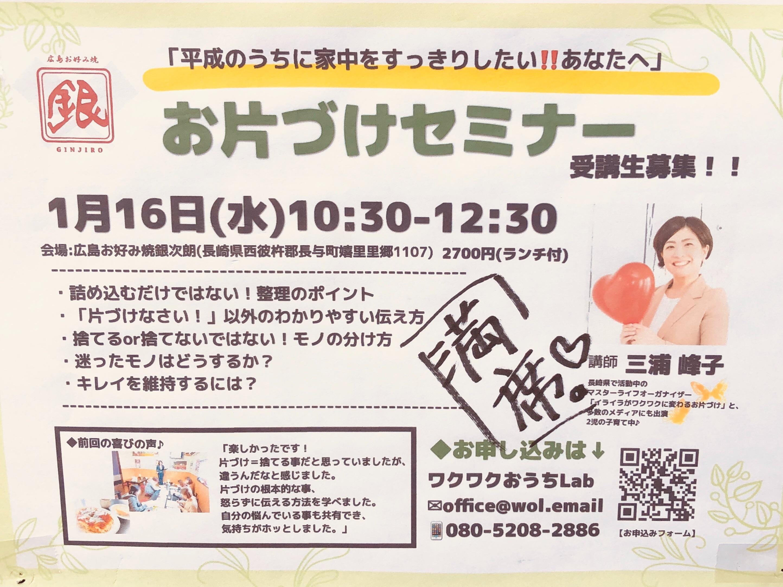 f:id:allergy_nagasakikko:20190116133441j:image