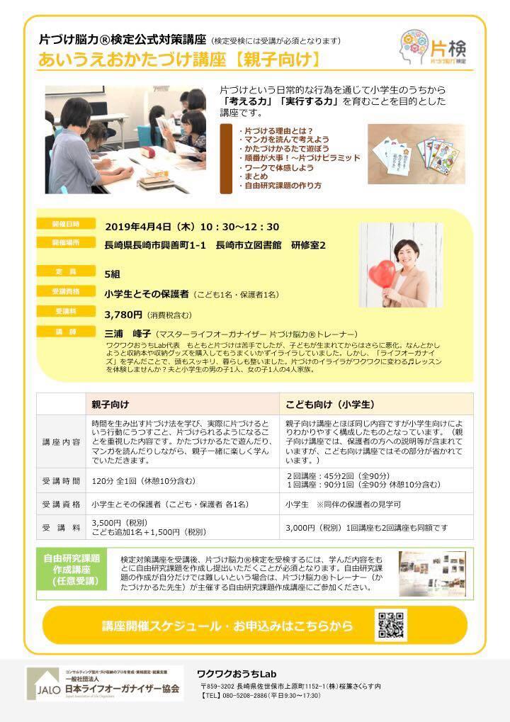 f:id:allergy_nagasakikko:20190202220030j:plain