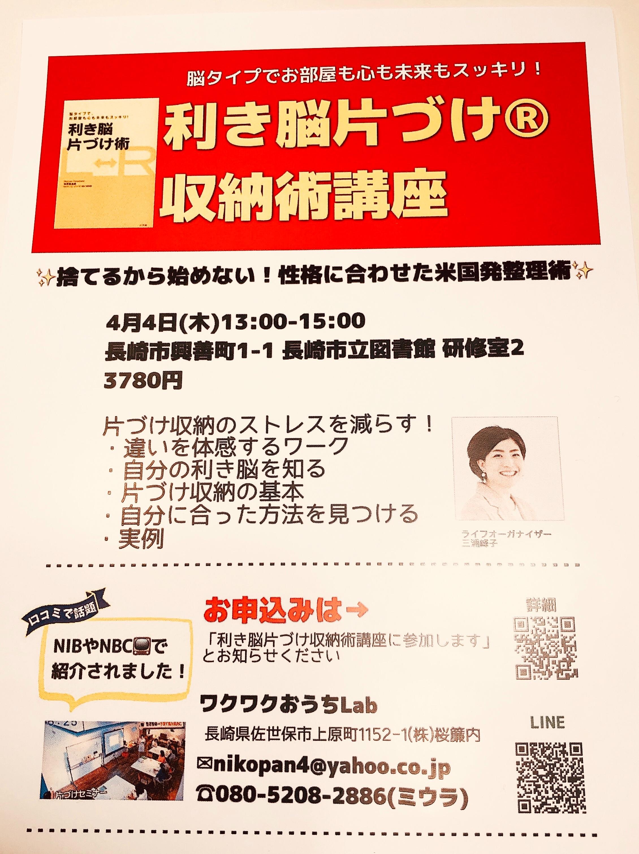 f:id:allergy_nagasakikko:20190215211222j:image