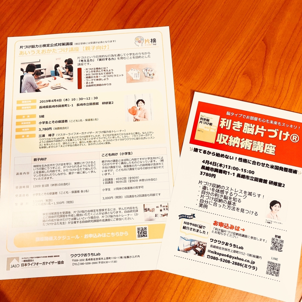 f:id:allergy_nagasakikko:20190308222435j:plain