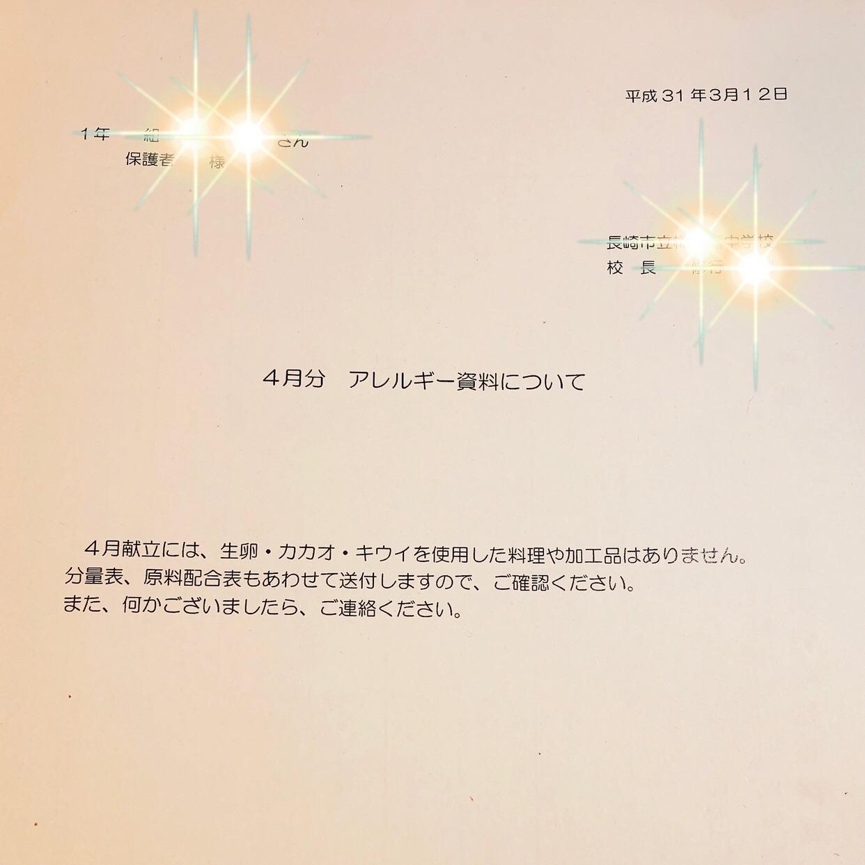 f:id:allergy_nagasakikko:20190312213819j:plain