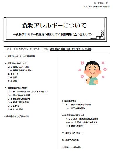 f:id:allergy_nagasakikko:20190323120113p:plain