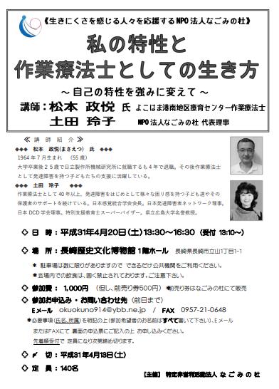 f:id:allergy_nagasakikko:20190325155607p:plain