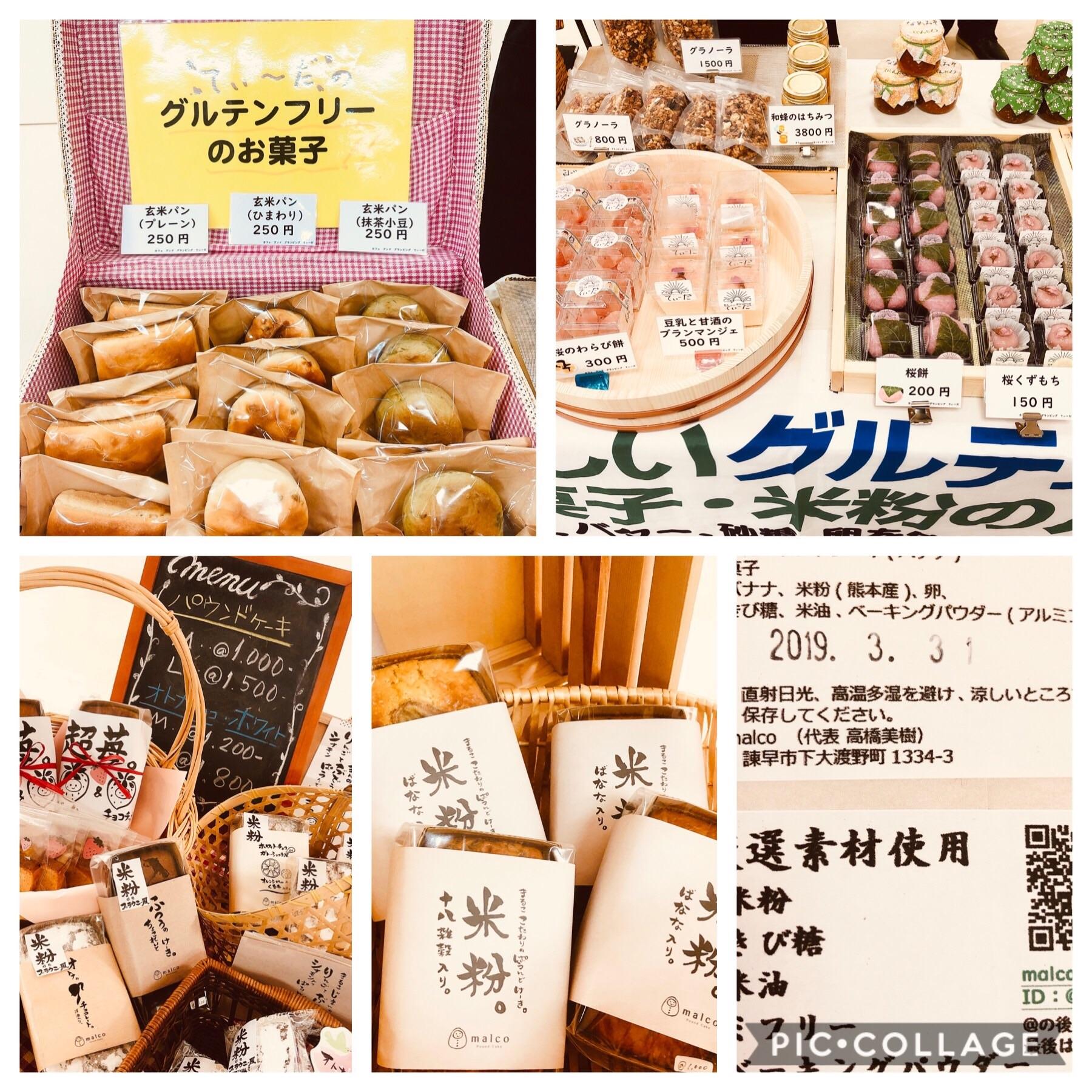 f:id:allergy_nagasakikko:20190327115721j:plain