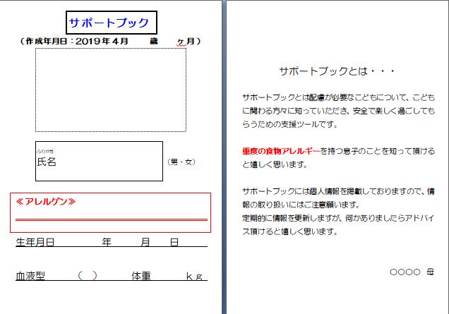 f:id:allergy_nagasakikko:20190430211543p:plain