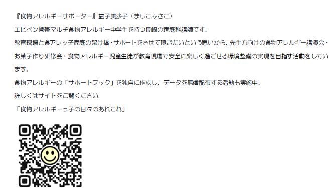 f:id:allergy_nagasakikko:20190526190914p:plain