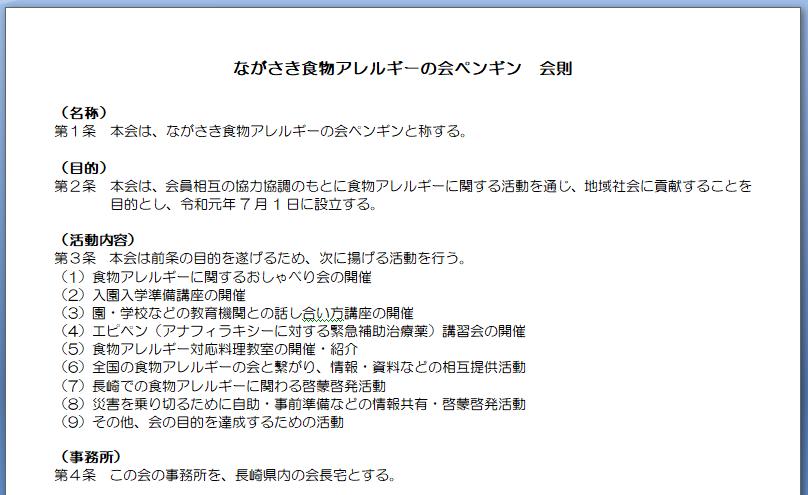 f:id:allergy_nagasakikko:20190618204225p:plain
