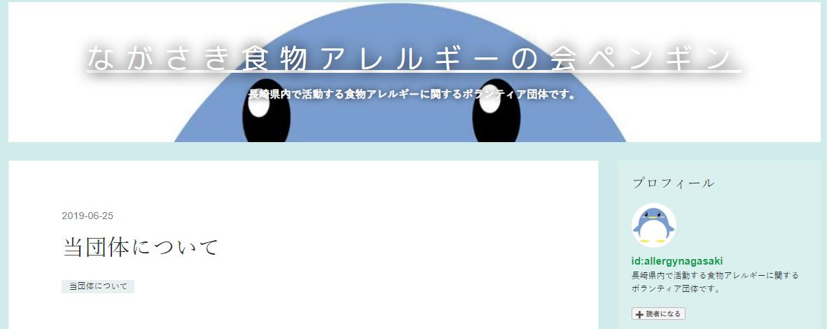 f:id:allergy_nagasakikko:20190625212633p:plain