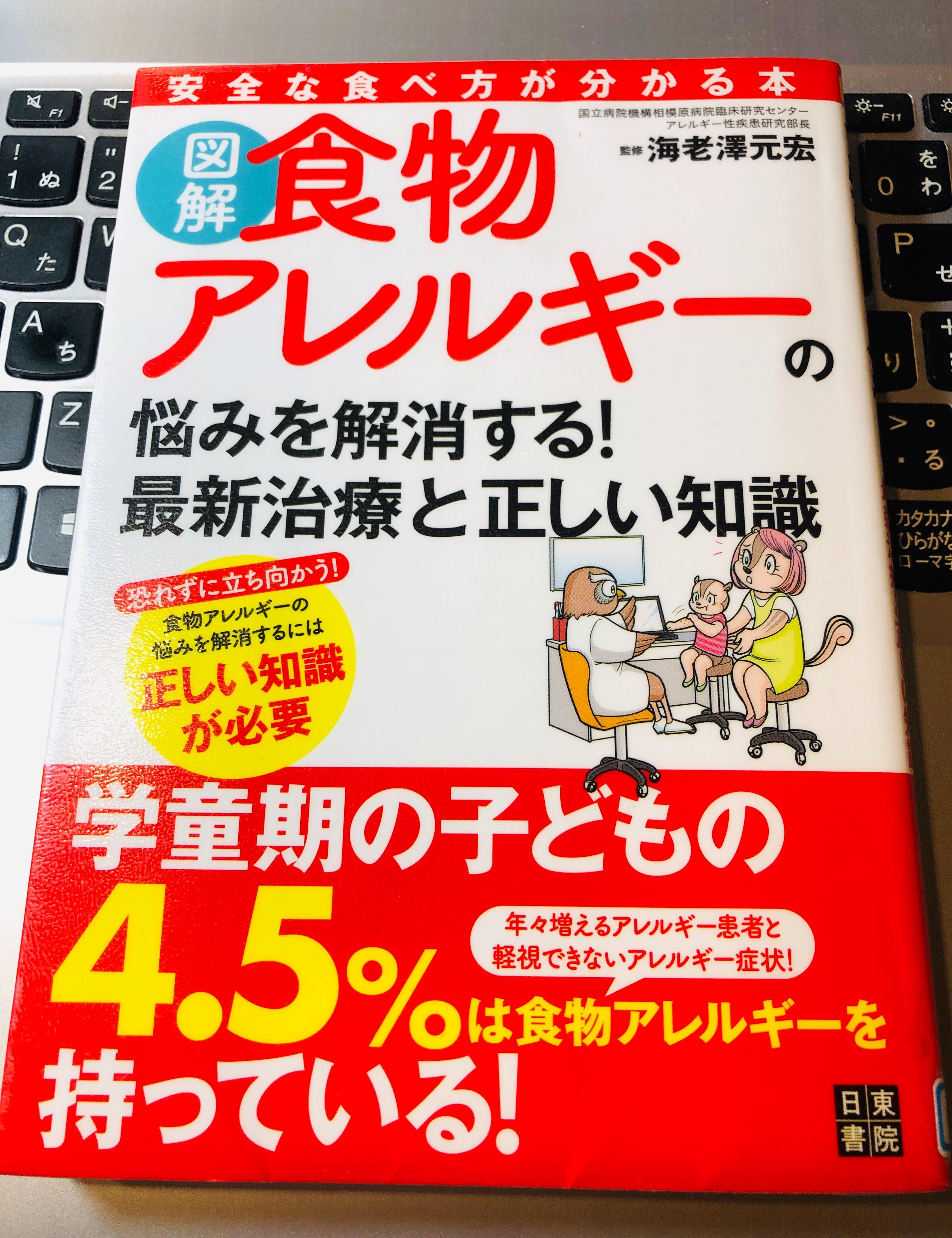 f:id:allergy_nagasakikko:20190627200047j:image