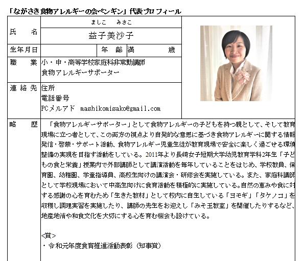 f:id:allergy_nagasakikko:20190713232241p:plain