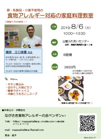 f:id:allergy_nagasakikko:20190715161724p:plain