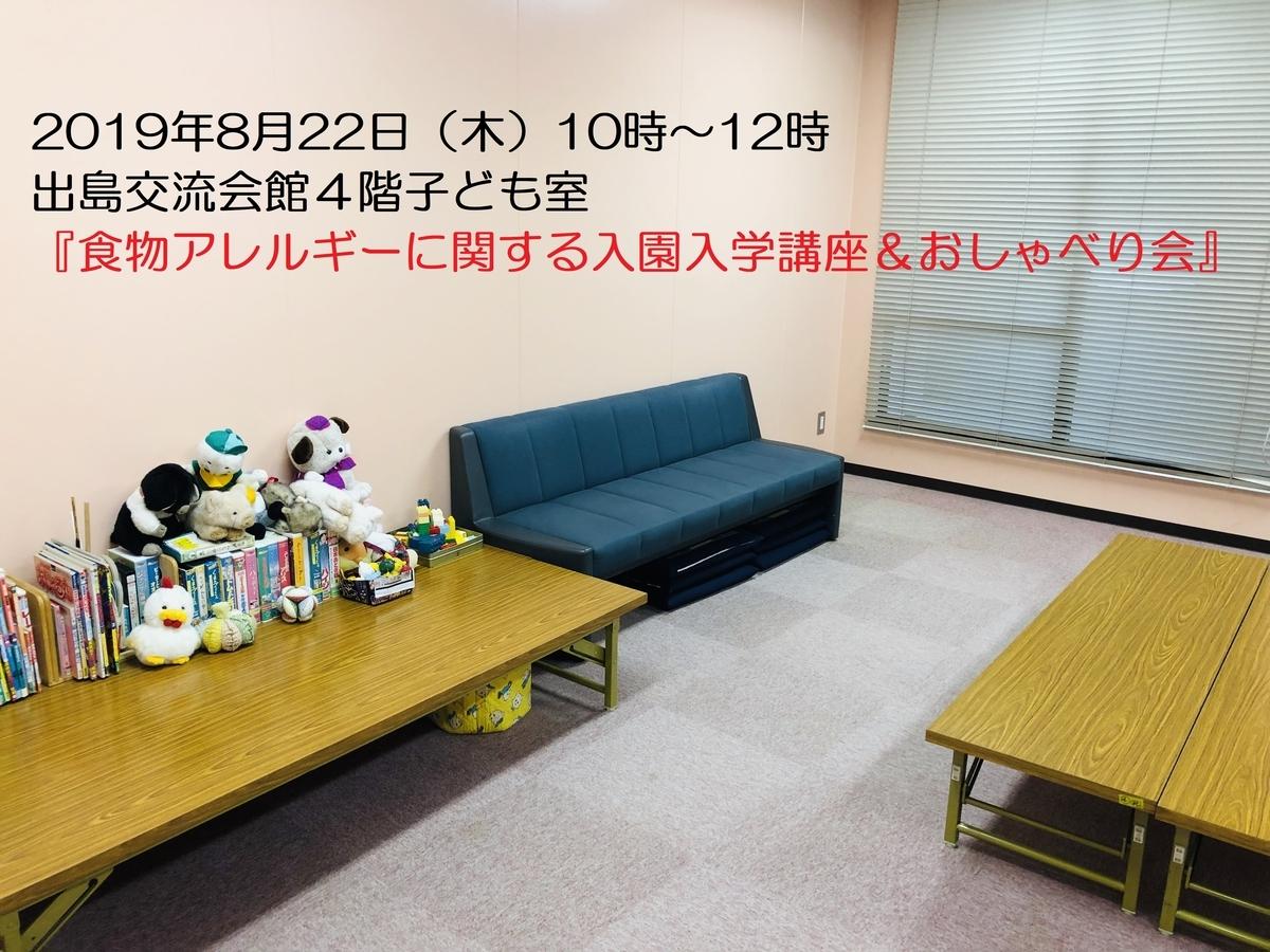 f:id:allergy_nagasakikko:20190715232431j:plain