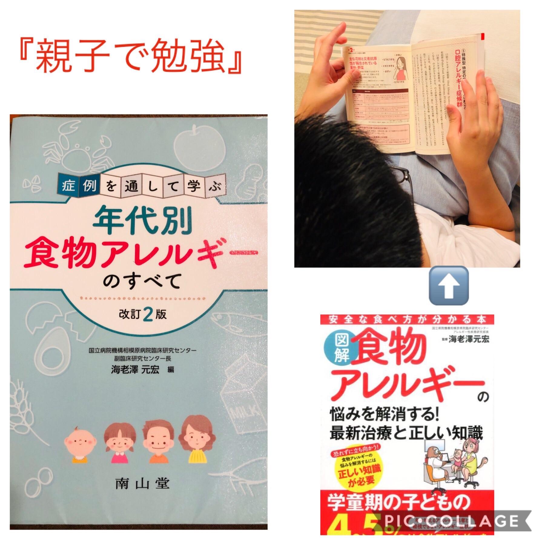f:id:allergy_nagasakikko:20190731215405j:image