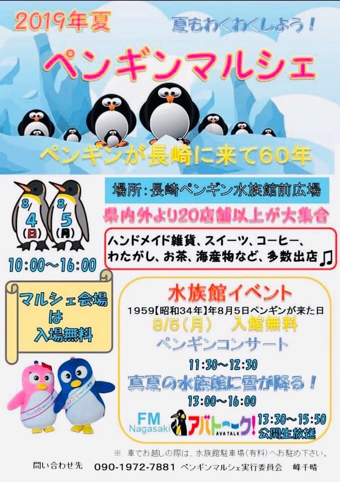 f:id:allergy_nagasakikko:20190801100450j:image