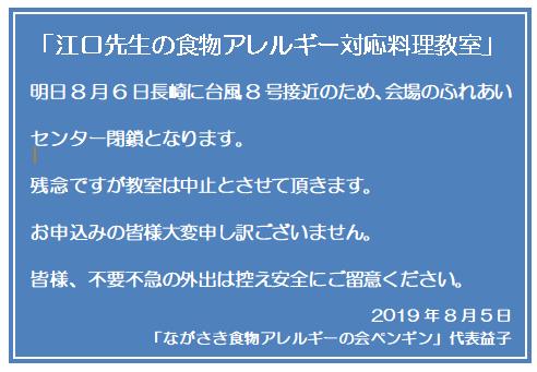 f:id:allergy_nagasakikko:20190805134332p:plain