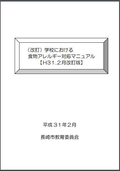 f:id:allergy_nagasakikko:20190807221214p:plain