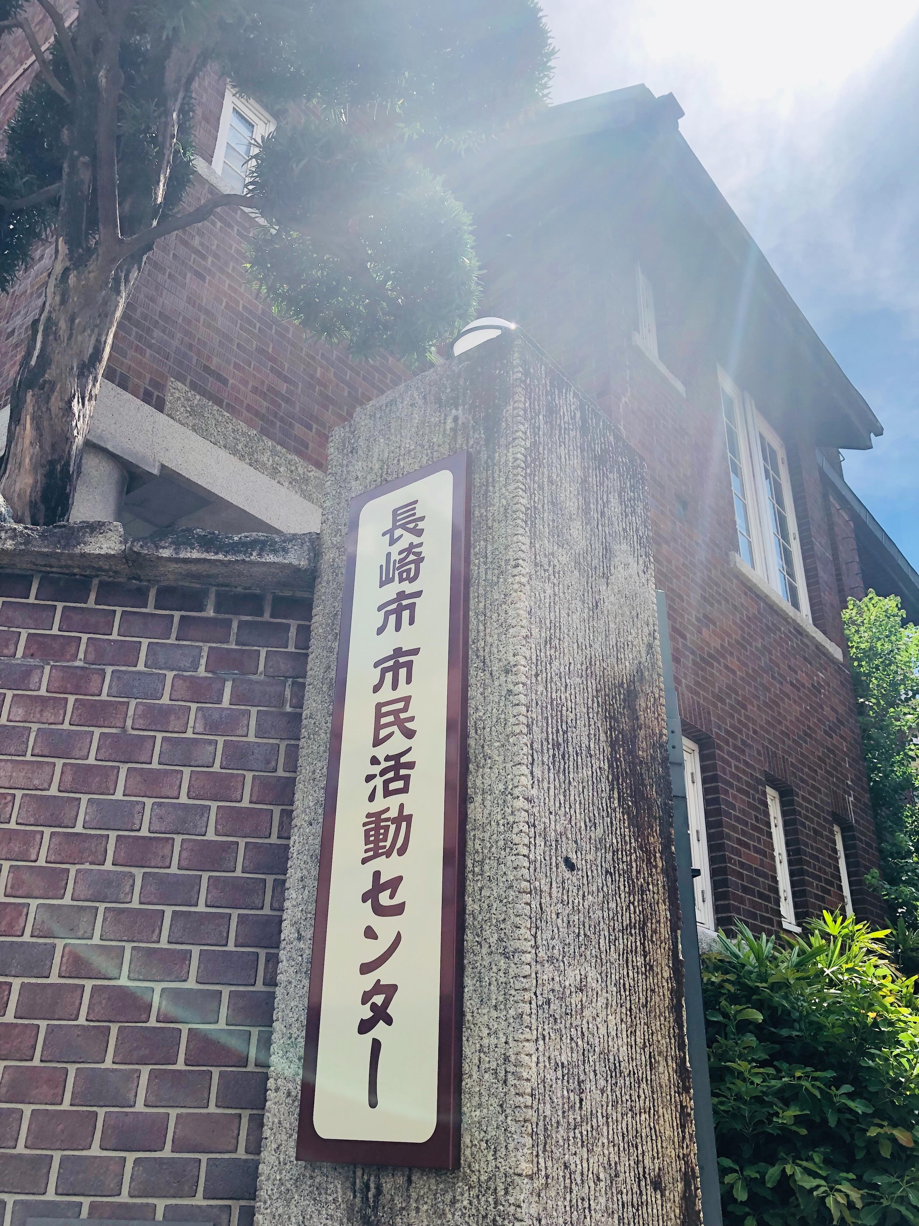 f:id:allergy_nagasakikko:20190906161711j:image