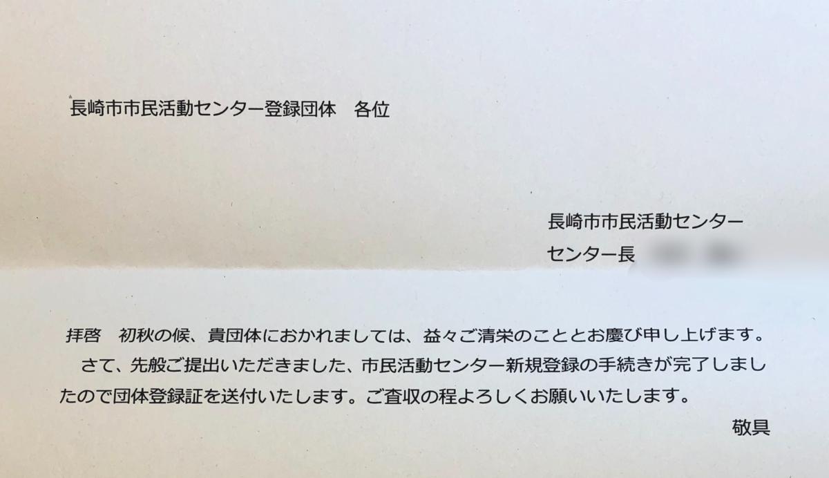 f:id:allergy_nagasakikko:20190920124045p:plain