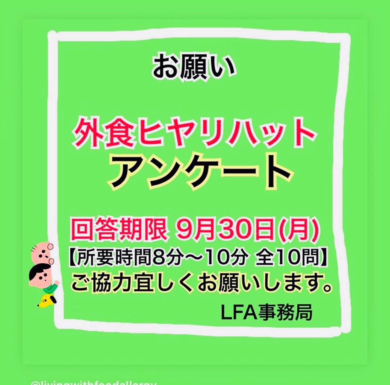f:id:allergy_nagasakikko:20190926113333j:image