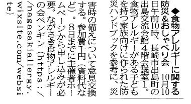 f:id:allergy_nagasakikko:20191003092633p:plain