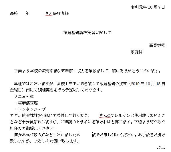 f:id:allergy_nagasakikko:20191007110754p:plain