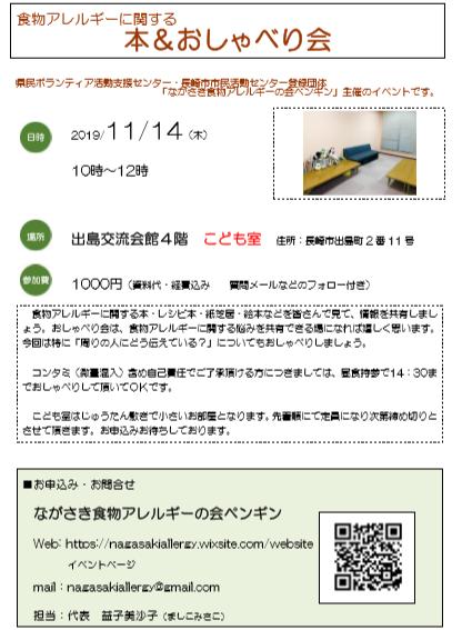 f:id:allergy_nagasakikko:20191012210014p:plain