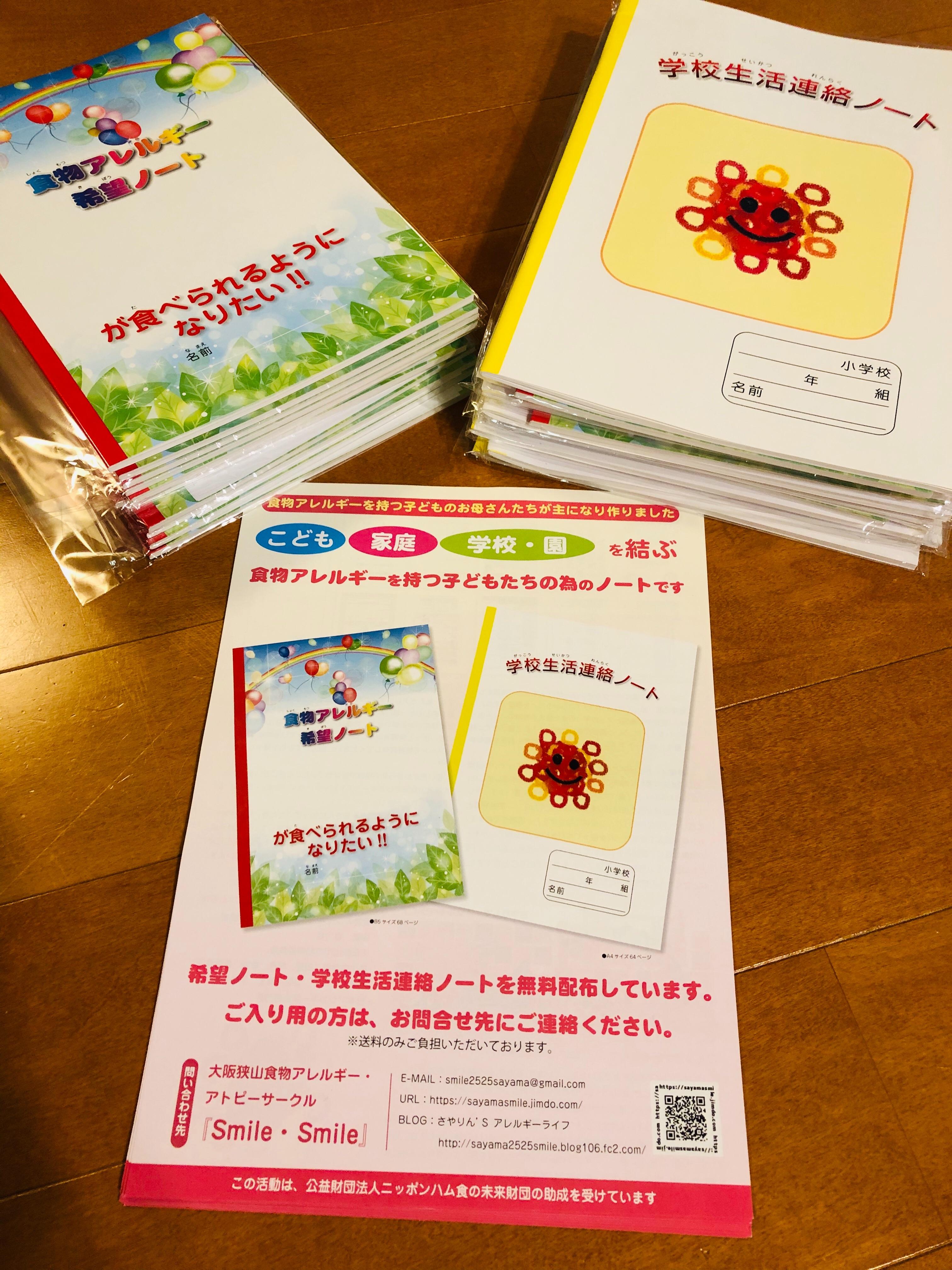 f:id:allergy_nagasakikko:20191019203926j:image