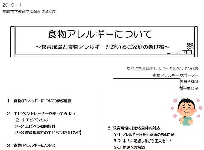 f:id:allergy_nagasakikko:20191115073348j:plain