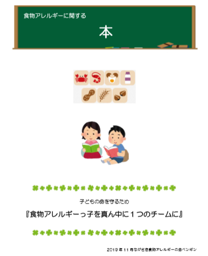 f:id:allergy_nagasakikko:20191117105729p:plain