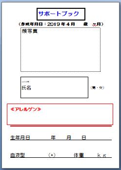 f:id:allergy_nagasakikko:20191121223719p:plain