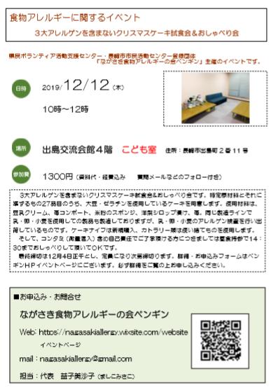f:id:allergy_nagasakikko:20191128064755p:plain