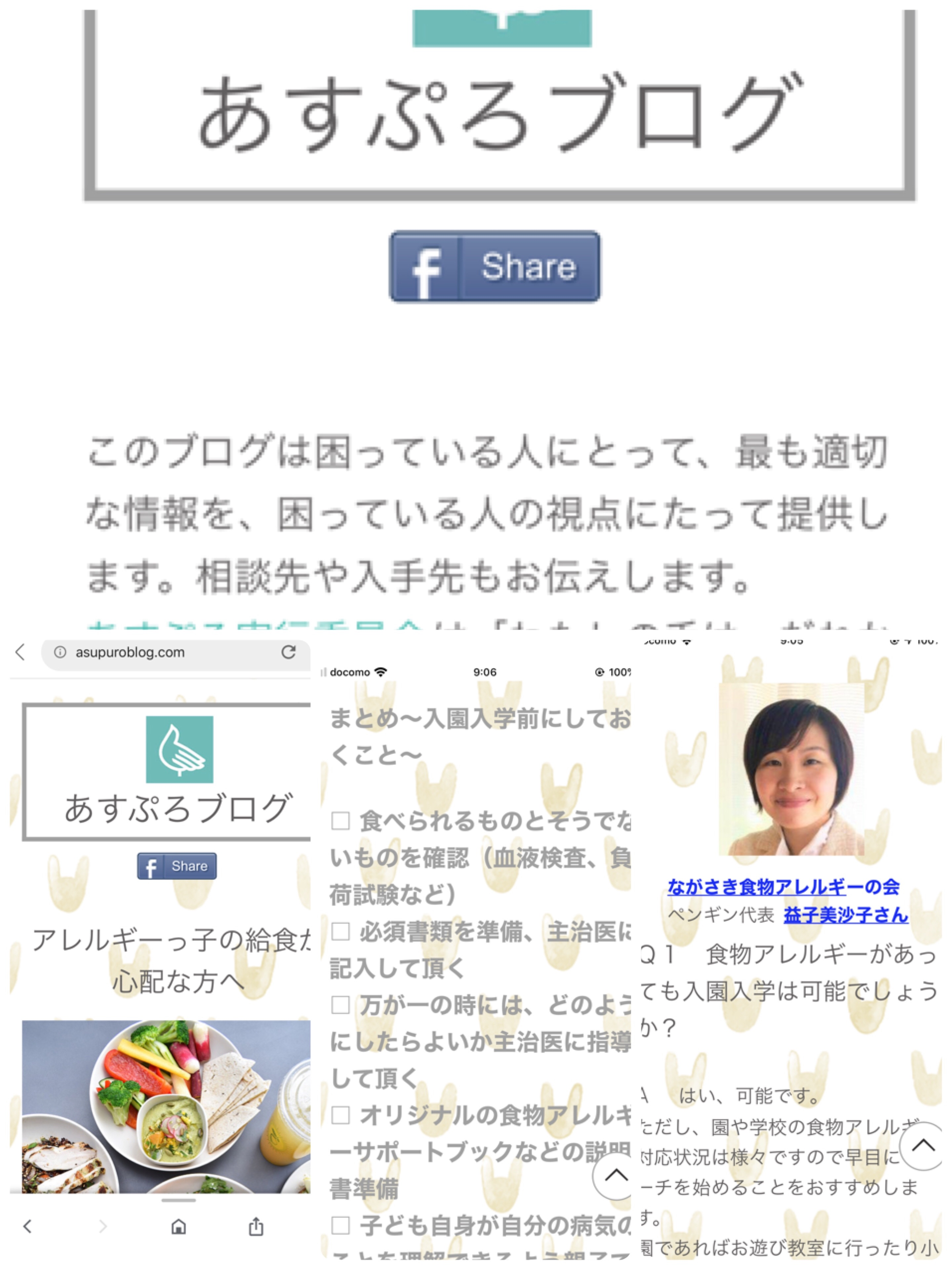 f:id:allergy_nagasakikko:20191128092143j:image
