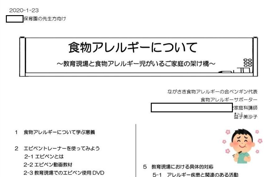 f:id:allergy_nagasakikko:20191216001009j:plain