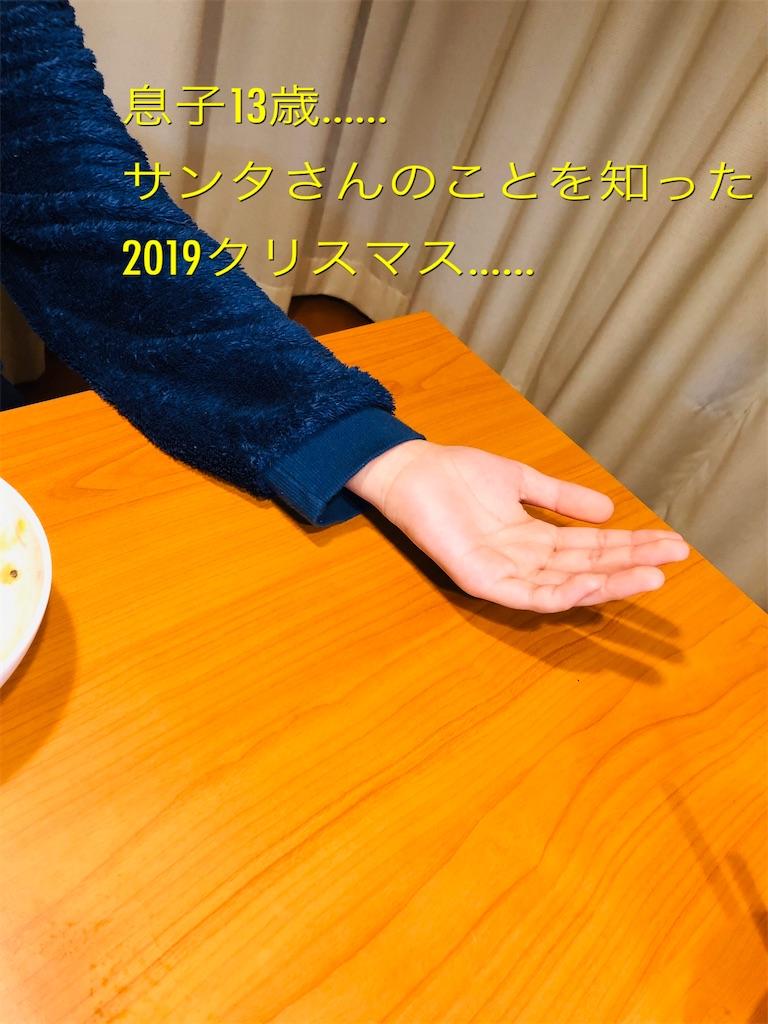 f:id:allergy_nagasakikko:20191225215102j:image