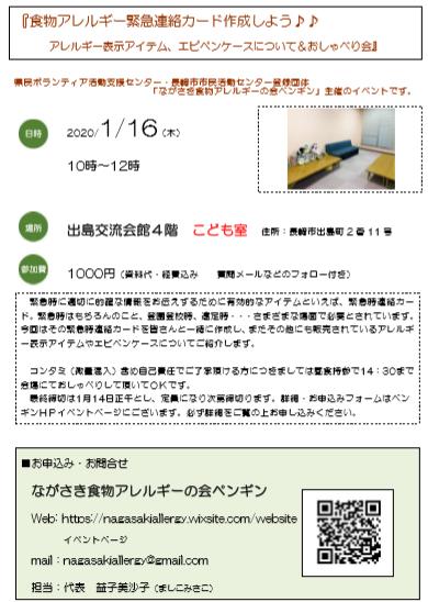 f:id:allergy_nagasakikko:20191226181653p:plain
