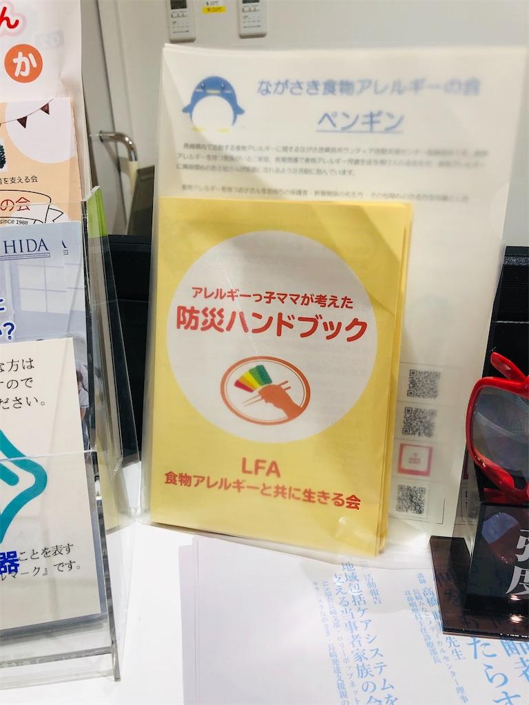 f:id:allergy_nagasakikko:20191227101954j:image