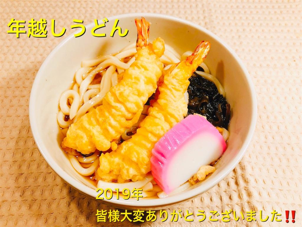 f:id:allergy_nagasakikko:20191231195831j:image