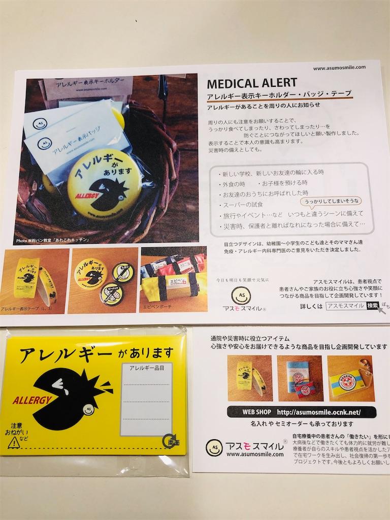 f:id:allergy_nagasakikko:20200114135303j:image