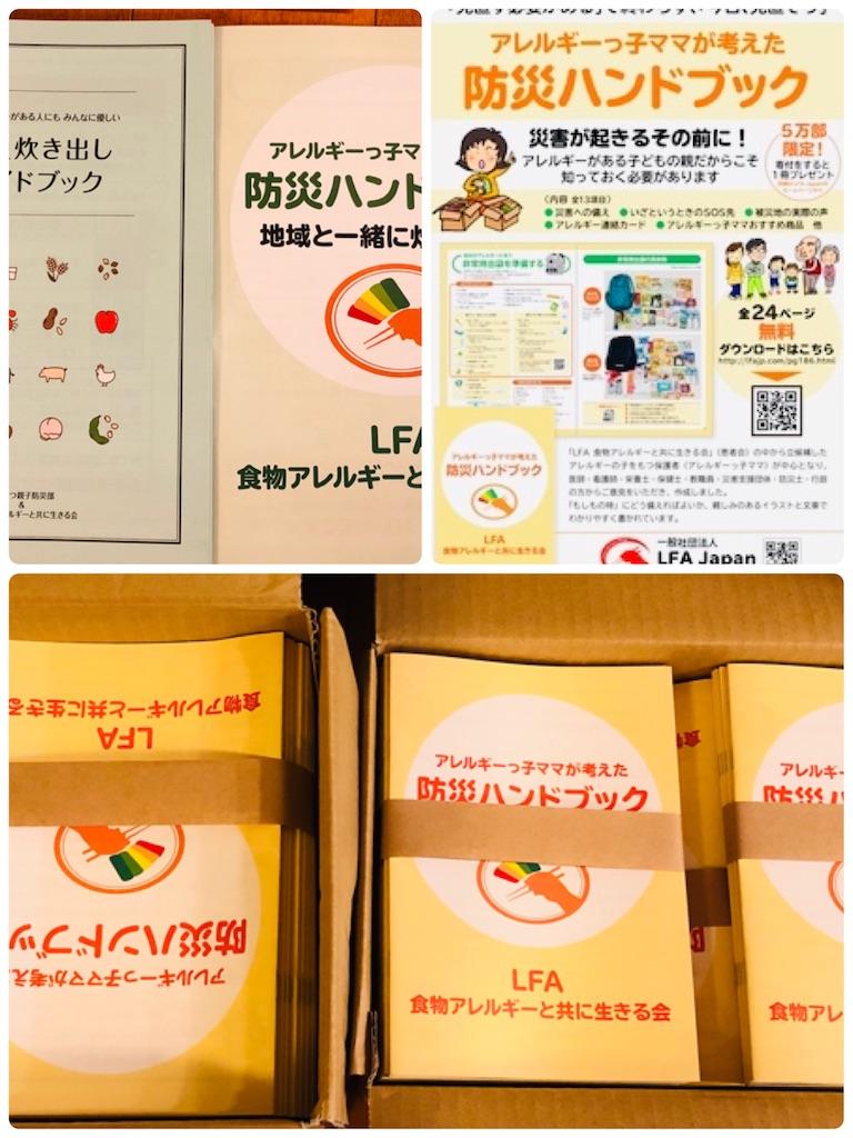 f:id:allergy_nagasakikko:20200118191656j:image
