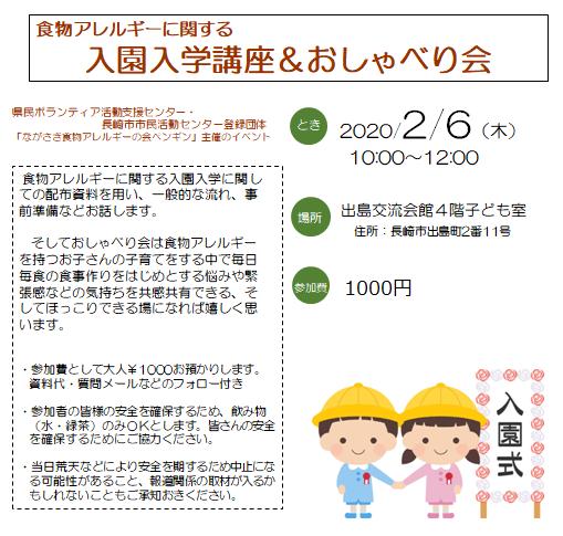 f:id:allergy_nagasakikko:20200119222131p:plain