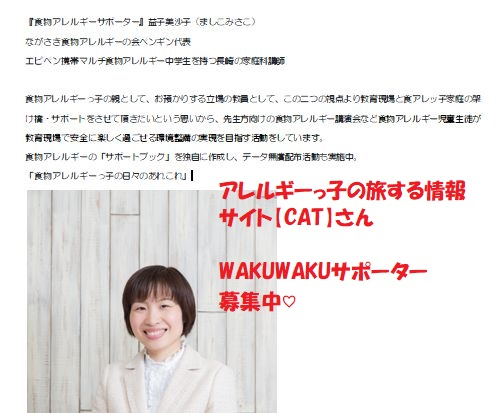 f:id:allergy_nagasakikko:20200121215730j:plain