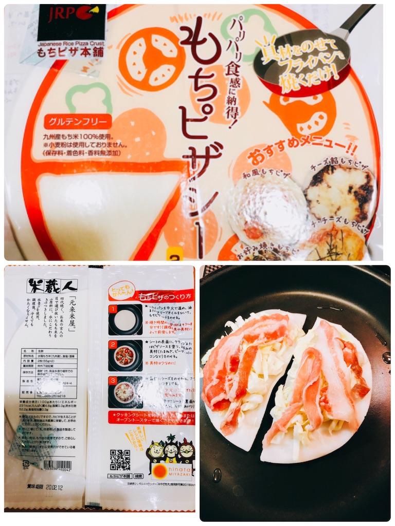 f:id:allergy_nagasakikko:20200128213251j:image