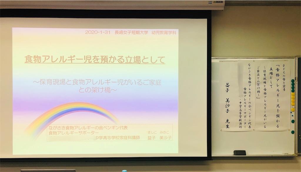 f:id:allergy_nagasakikko:20200131123459j:image